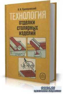 Н.И. Прозоровский - Технология отделки столярных изделий