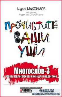 Андрей Максимов - Многослов-3. Прочистите ваши уши
