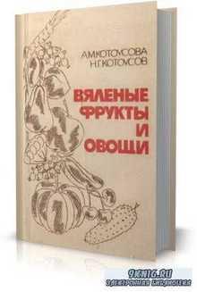 А.М. Котоусова, Н.Г. Котоусов - Вяленые фрукты и овощи