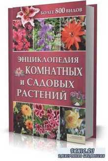 Ю. Бойчук (сост.) - Энциклопедия комнатных и садовых растений