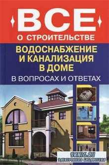 С.А.  Котельников - Водоснабжение и канализация в доме в вопросах и ответах