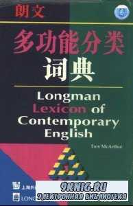 Longman lexicon of contemporary English. English-Chinese
