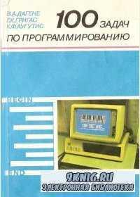 100 задач по программированию