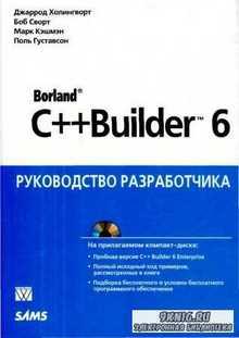 C++ Builder 6. Руководство разработчика