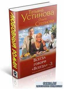 Устинова Татьяна, Степнова Ольга - Всегда говори «всегда» - 3