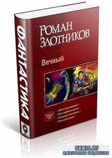 Злотников Роман - Восставший из пепла