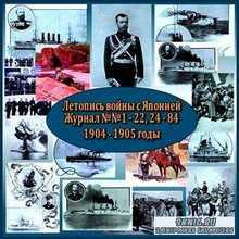 Журнал Летопись войны с Японией, №№ 1-22, 24-84 (1904 – 1905) PDF