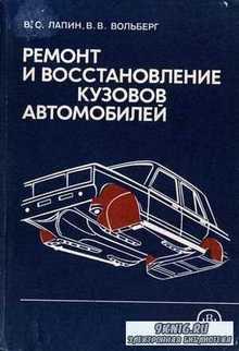 Ремонт и восстановление кузовов автомобилей