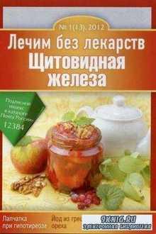 Лечим без лекарств № 1 2012 Щитовидная железа
