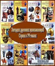 Серия Загадки древних цивилизаций в 79 томах (2002 – 2008) PDF, DjVu, FB2,  ...