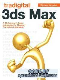 Tradigital 3ds Max: A CG Animator's Guide to Applying the Classic Principl ...