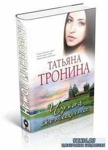 Тронина Татьяна - Чужая женщина