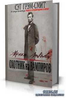 Сет Грэм-Смит - Авраам Линкольн. Охотник на вампиров