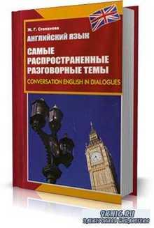 Ж.Г. Степанова - Английский язык. Самые распространенные разговорные темы