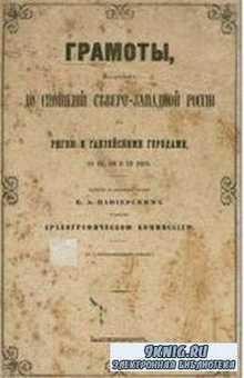 Коллекция старинных книг по истории России в оригинале. XIX век. Часть 2