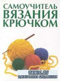 Самоучитель вязания крючком