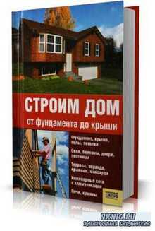 Н.П. Умельцев (сост.) - Строим дом от фундамента до крыши