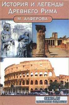 М. Алферова - История и легенды Древнего Рима