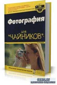 """Расселл Харт - Фотография для """"чайников"""" (2 издание)"""