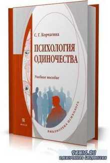 С.Г. Корчагина - Психология одиночества