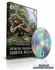 Круз Андрей, Круз Мария - Новая жизнь (аудиокнига)