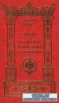 Закат и падение Римской империи. В 7 томах. Том 2