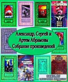 Александр Абрамов, Сергей Абрамов, Артем Абрамов. Сборник произведений (201 ...