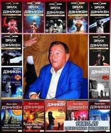 Эрих Фон Дэникен. Собрание сочинений в 15 книгах (1968 – 2011) DjVu, PDF, F ...