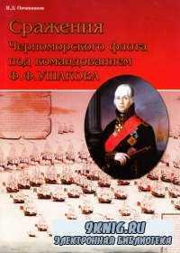 Сражения Черноморского флота под командованием Ф. Ф. Ушакова