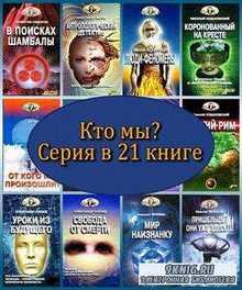 Кто мы? Серия в 21 книге (2001 – 2008) FB2, PDF, DjVu, RTF