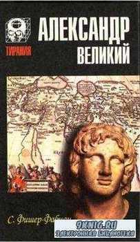 Фишер-Фабиан С. Александр Великий (1998) PDF