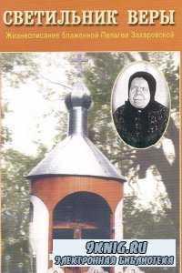 Светильник Веры. Жизнеописания блаженной Пелагеи Захаровской