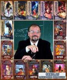 Андрей Валентинов. Сборник произведений (2011) FB2