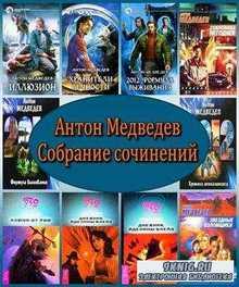 Антон Медведев. Собрание сочинений (2002 – 2010)  FB2