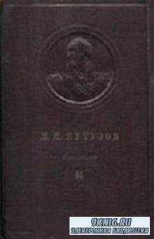 М. И. Кутузов. Сборник документов. Том II