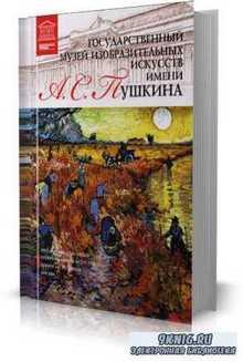 А. Барагамян - Государственный музей изобразительных искусств имени Пушкина (Москва)