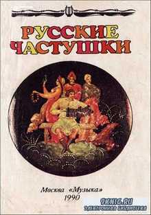 А. Аверкин - Русские частушки