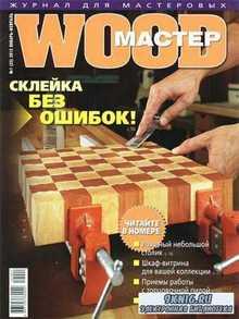 Wood Мастер №1 (январь-февраль 2012)