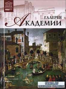 А. Барагамян - Галерея Академии (Венеция)