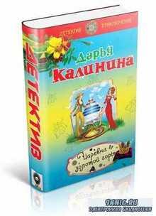 Калинина Дарья - Царевна золотой горы