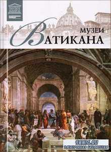 А. Барагамян - Музеи Ватикана
