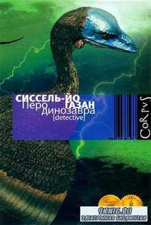 Сесиль-Йо Газан - Перо динозавра
