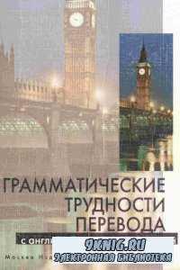 Грамматические трудности перевода с английского языка на русский