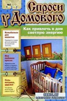 Спецвыпуск газеты Обереги Спроси у домового № 2 2012