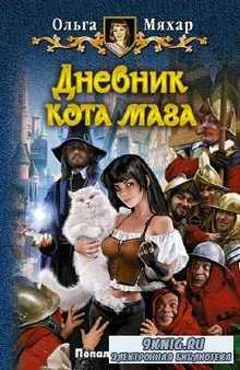 Ольга Мяхар. Дневник кота мага