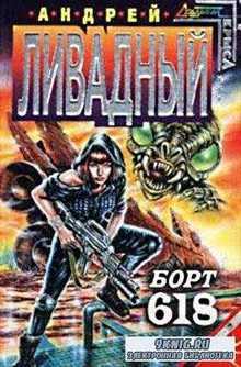 Андрей Ливадный - Борт 618 (Аудиокнига)