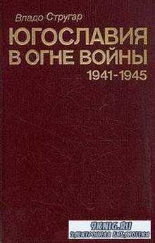 Югославия в огне войны 1941-1945
