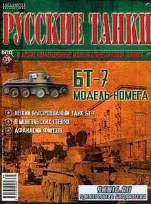 Русские танки №39 2012 - БТ-7