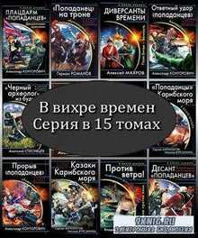 В вихре времен. Серия в 15 томах (2010 – 2011) FB2