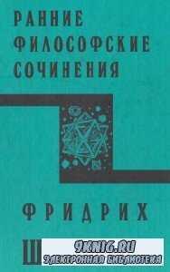 Ранние философские сочинения